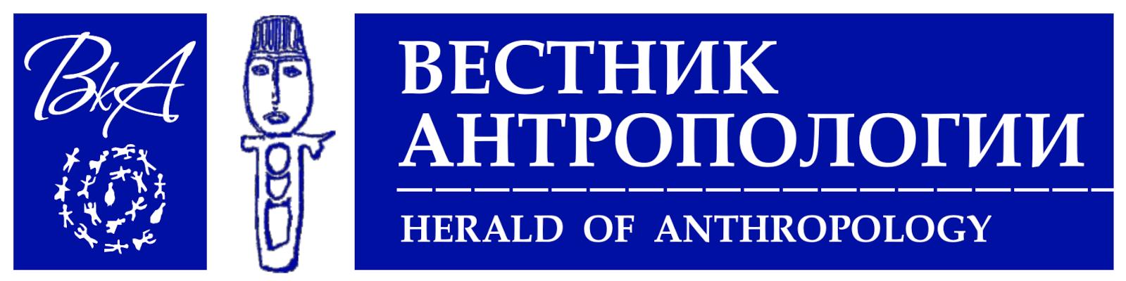 Вестник антропологии